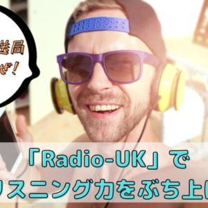 「Radio-UK」で英語のリスニング力をぶち上げよう!