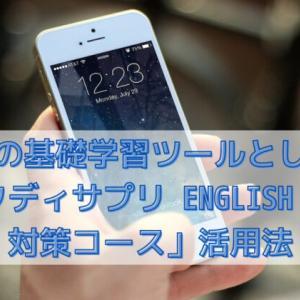 英語の基礎学習ツールとしての「スタディサプリ ENGLISH TOEIC対策コース」活用法