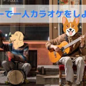 ギターで一人カラオケをしよう!