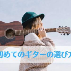 初めてのギターの選び方