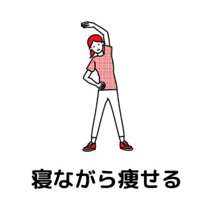 スボラストレッチ(腹筋編)