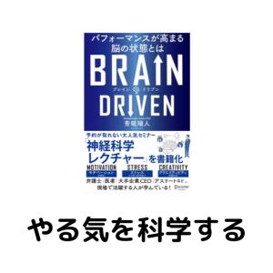 BRAIN DRIVEN