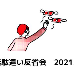 無駄遣い反省会(6月ボーナス編)