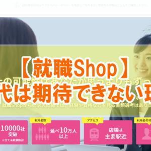 就職Shopは30代も利用可能でも期待できない理由【30代無職が使うべき就職支援を紹介】