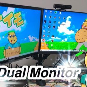 PCで作業する人はデュアルモニターにすべき!デュアルモニターのメリットを4つ紹介!