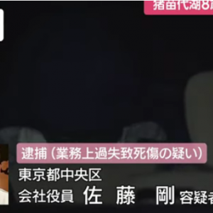 佐藤剛の自宅と会社「年収1000万円のタワマン暮らし」佐藤剛建