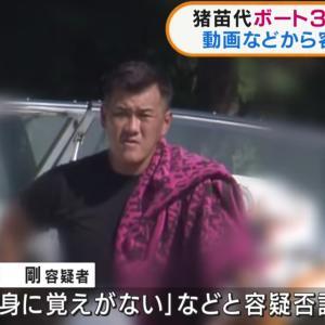 佐藤剛容疑者のボート同乗者を特定「ボスには逆らえなかった」