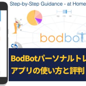 BodBotパーソナルトレーナーの評判とワークアウトの使い方