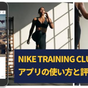 Nike Training clubアプリの評判と初心者におすすめのワークアウト