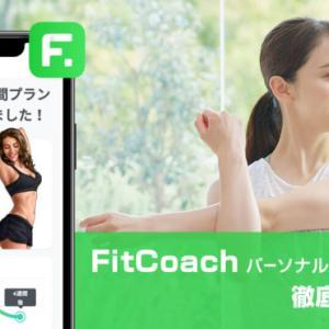 FitCoach:パーソナルフィットネスの評判と使い方を徹底レビュー