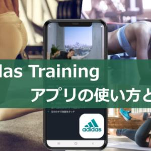 理想の体が作れる自重トレーニング専用adidas Trainingアプリ!使い方と効果を解説
