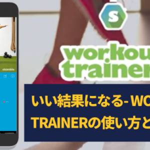いい結果になる – Workout Trainer!の評判と使い方を日本語付きで解説
