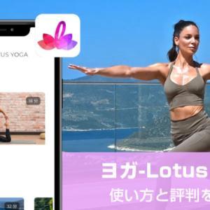 ヨガ-Lotus Yogaの使い方と評判!アプリの退会方法も解説します。