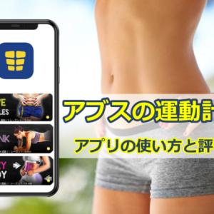 アブスの運動計画アプリの評判!使い方も紹介|短期間で腹筋が割れちゃう!