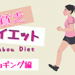 限りなくタダで痩せる貧乏アラフォーのダイエット~ジョギング編