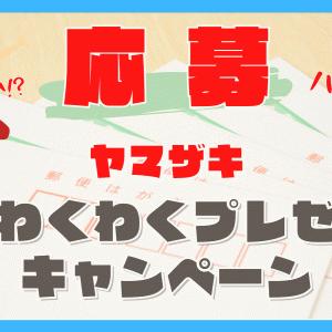 主婦の懸賞生活!ヤマザキの「秋のわくわくプレゼントキャンペーン」に応募する