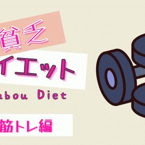 限りなくタダで痩せたい貧乏アラフォーのダイエット~筋トレ編