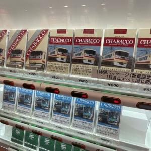 所沢駅のChabacco(チャバコ)自販機、次回入荷は9/22お昼頃