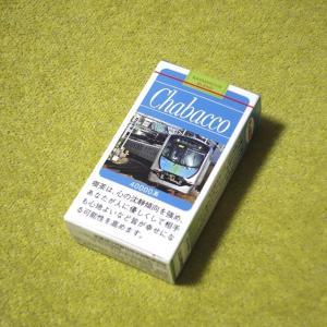 所沢駅のChabacco(チャバコ)自販機、販売再開