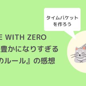 【読書記録】『DIE WITH ZERO 人生が豊かになりすぎる究極のルール』の感想