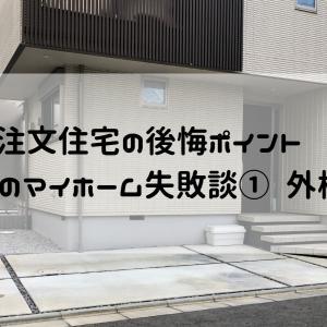 注文住宅の後悔ポイント  うちのマイホーム失敗談① 外構編