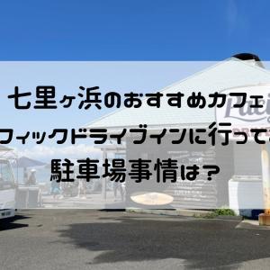 七里ヶ浜のおすすめカフェ パシフィックドライブインに行ってみた!駐車場事情は?