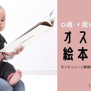 0歳・1歳の読み聞かせにおすすめしたい絵本【モンテッソーリ教育にあった絵本も】