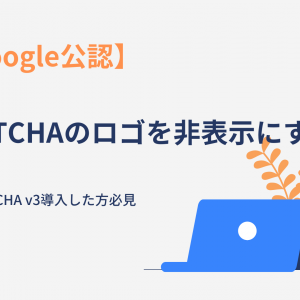 【Google公認】reCAPTCHAのロゴを非表示にする方法