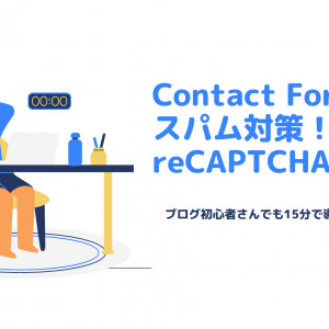 Contact Form 7 スパム対策!reCAPTCHAの設定