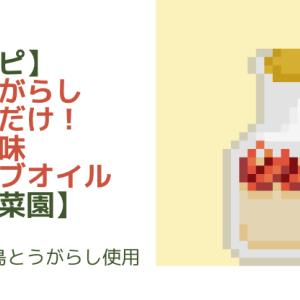 【レシピ】島とうがらしつけるだけ万能辛味オリーブオイル【家庭菜園】