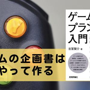 【書評】『ゲームプランナー入門』   面白いゲームを作る方法