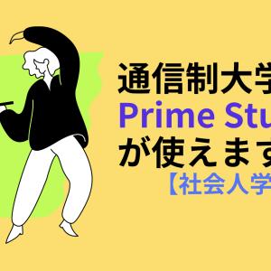 通信制大学でもPrime Studentが使えます!【社会人学割】