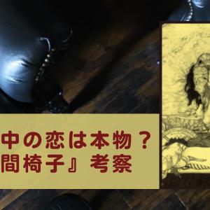 【書評・考察】『人間椅子』|江戸川乱歩のノンフィクション風スリラー