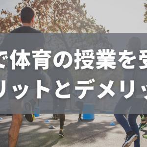 メリットだらけ?|大学生が体育の授業を履修するメリットとデメリットを解説