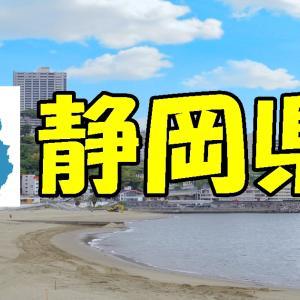 都会人の移住計画。住んでみたい静岡県の市をリサーチ。