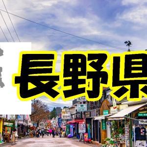 都会人の移住計画。住んでみたい長野県の市・町・村をリサーチ。