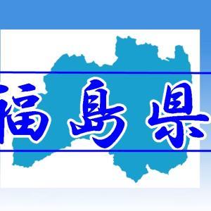都会人の移住計画。住んでみたい福島県の市をリサーチ。