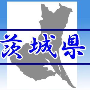都会人の移住計画。住んでみたい茨城県の市をリサーチ。