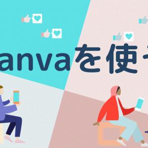 初心者向けCanva|アイキャッチ画像の作り方