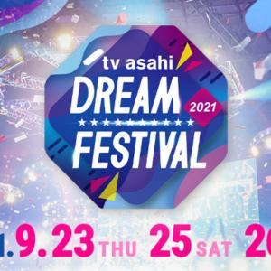 【アラフィフの休日】夫婦で音楽ライブイベントに行ってみた「テレビ朝日ドリームフェスティバル2021」