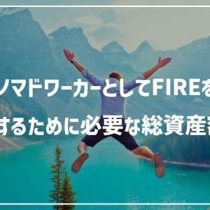 ノマドワーカーとしてFIREを達成するために必要な総資産額とは