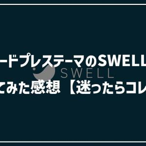 ワードプレステーマのSWELLを使ってみた感想【迷ったらコレ!】