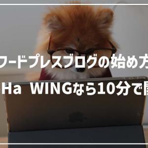 ワードプレスブログの始め方|ConoHa WINGなら10分で開設!