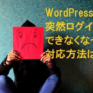 「WordPress」突然ログインできなくなった!対応方法は?