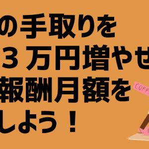 給料の手取りを年間約3万円増やせる!給料明細の「標準報酬月額」を理解しよう!
