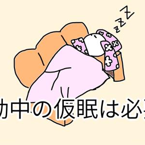 【看護師の夜勤】仮眠とってる?必要性とオススメの疲労回復法