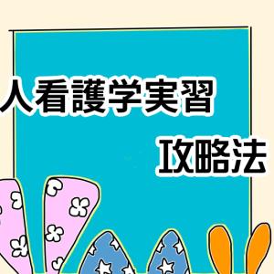 【領域別】経験から得た看護実習の学びと攻略法~成人看護学実習編~