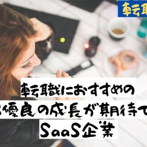『どこに転職するか分からない?!』転職にお勧めの超優良の今後成長が見込めるSaaS企業3選