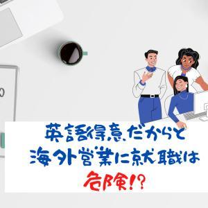 『実例有り』英語が得意だからとメーカーの海外営業に就職するのは危険!?
