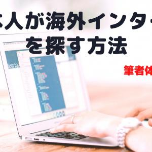『筆者体験有り』日本人が海外インターンシップを無償で探す方法
